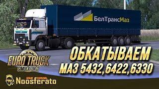 Euro Truck Simulator 2 - Обкатываем Маз + прицепы от mo3Del Truck Game (mTG) 🚛 На руле Logitech G27