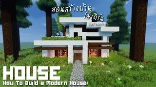 Minecraft : สอนสร้างบ้านโมเดิร์น 'Modern House!'