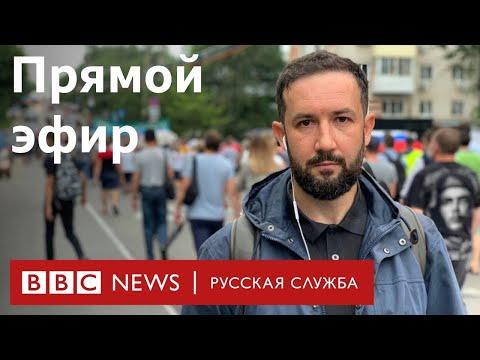 В Хабаровске продолжается протестная акция в поддержку Сергея Фургала. Прямой эфир. Часть 2