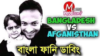 BAN VS AFG Bangla Funny Dubbing Bangla Funny Video CWC 19 Mama Problem NEW
