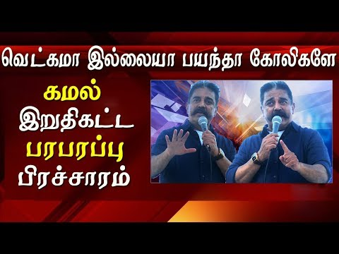 kamal hassan speech makkal neethi maiyam will sweep  the victory in  ethe election to 2019  tamil news life latest tamil news   makkal neethi maiyam founder president kamal haasan can paint in chennai on it last day of campaigning while speaking to the people kamal haasan said makkal neethi maiyam will sweep the picture in the upcoming parliament election.  he said we have plans to to bring a change in the lives of  the people of tamil nadu.  tamilnadu and karan who was ruling the country or the sitting at the office or position or not willing to answer any of this question it is because of fear of justice    kamal, kamal hassan, makkal neethi maiyam,  mnm,   for tamil news today news in tamil tamil news live latest tamil news tamil #tamilnewslive sun tv news sun news live sun news   Please Subscribe to red pix 24x7 https://goo.gl/bzRyDm  #tamilnewslive sun tv news sun news live sun news