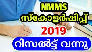 NMSS SCHOLARSHIP റിസൾട്ട് വന്നു ! NMMS Scholarship Result Published   NMMS Examination 2019  