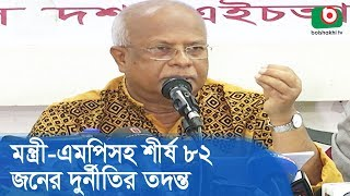 মন্ত্রী-এমপিসহ শীর্ষ ৮২ জনের দুর্নীতির তদন্ত | ACC Investigation | Breaking News BD Bangla