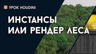 Урок Houdini -