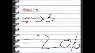 鮮魚行學校 小六數學自擬題:6B 關子揚 -比卡超平均數