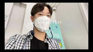 [Vlog] 직장인 브이로그 / 사회복지사 / 서울 /…