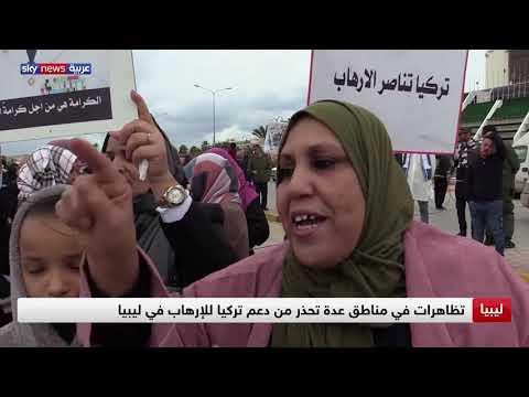 تظاهرات في مناطق عدة للتنديد بالتدخل التركي في ليبيا  - نشر قبل 2 ساعة