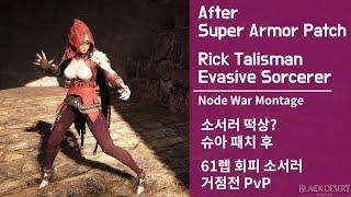 After Super Armor Patch Evasive Sorc Node War, PvP Zabeau's Black Desert Online 슈아 패치 후 61렙 소서러 PvP