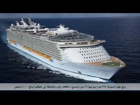The largest cruise ship in the world at a cost of $ 1.1 million