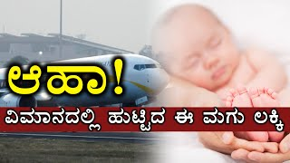 jet airways offers life long free travel for a new born baby   oneindia kannada