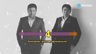 Мейрамбек Бесбаев & Қанат Үмбетов - Сүйікті етші (караоке)