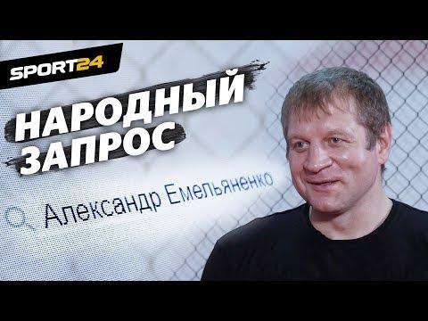 Почему Емельяненко ЗАБИЛ ЗВЕЗДЫ / Народный запрос #1