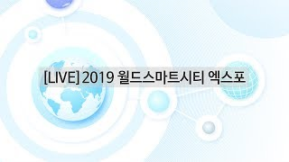 [국토부 LIVE] 2019 월드스마트시티 엑스포