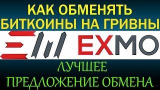 #EXMO - Как обменять Биткоины на Гривны по хорошему курсу и безопасно