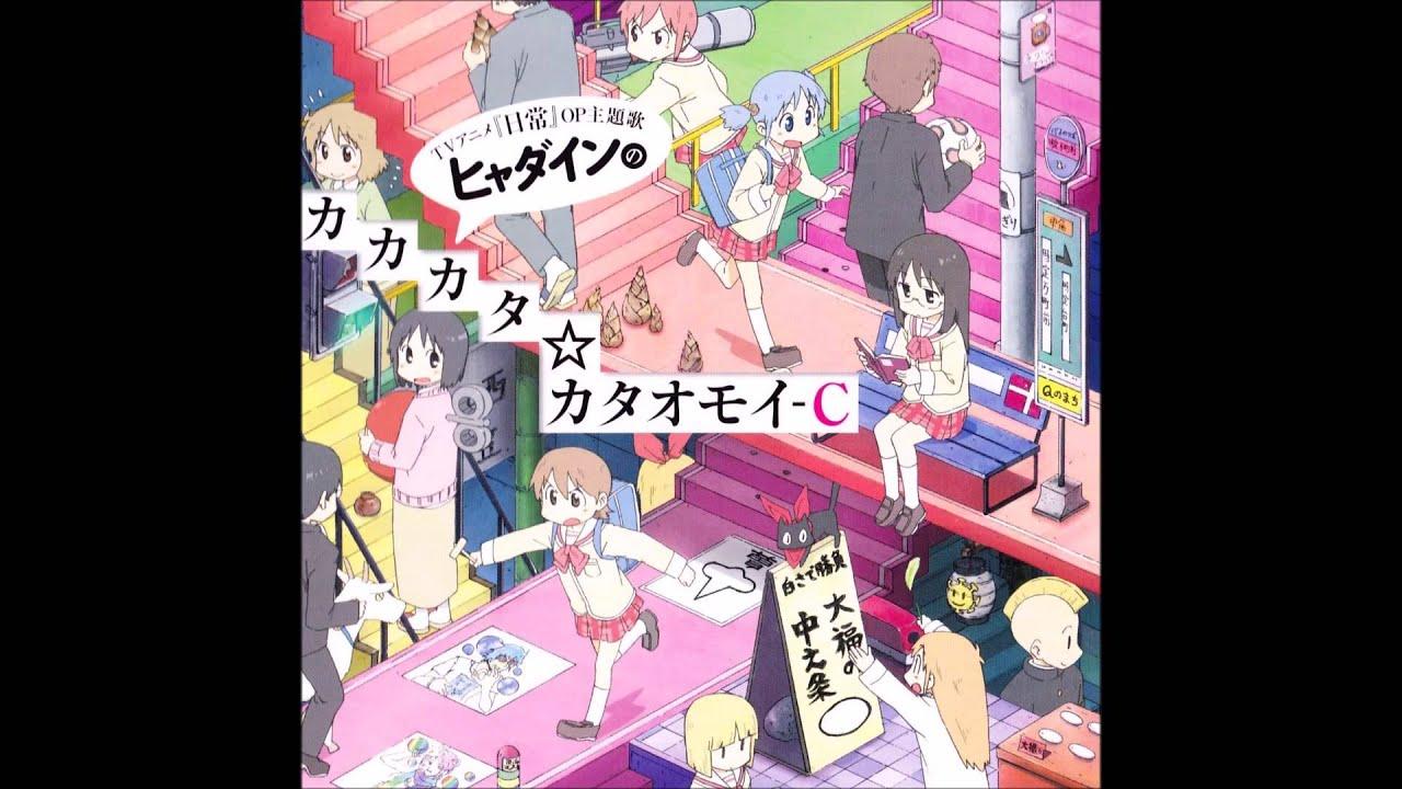 Nichijou OP Single- Hyadain no Kakakata Kataomoi C (Another Version )