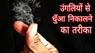 उंगलियो से धुआं || SMOKY FINGERS