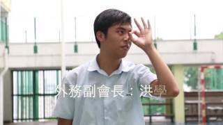 閩僑中學 | Man Kiu College | 請支持學生
