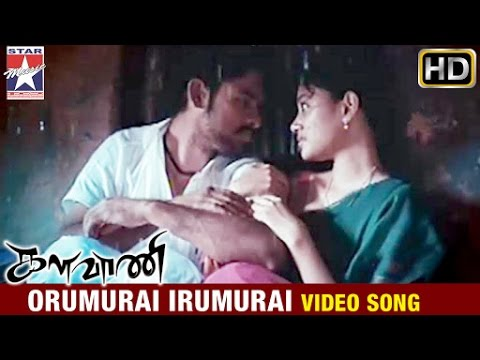 Kalavani Tamil Movie Songs HD | Orumurai Irumurai Video Song | Vimal | Oviya | Star Music India