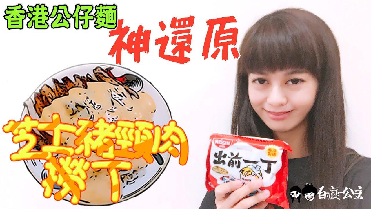 神還原!香港芝士豬頸肉撈丁在家也能吃得到!小資少女不專業自理餐時間#6