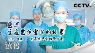 《读书》 20190907 殳儆《医述——重症监护室里的故事》 重症监护室的除夕夜| CCTV科教
