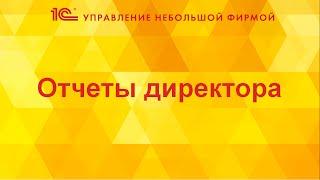 Отчеты директора в 1С:УНФ