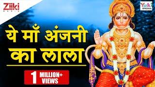 ये माँ अंजनी का लाला | Ye Maa Anjani Ka Lala | Hindi Hanuman Bhajan | Mukesh Bagda