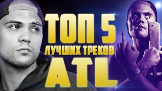 ТОП 5 лучших треков ATL !