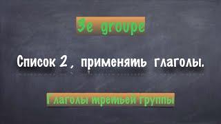 Урок французского языка. 3 группа. Список 2. Применять.