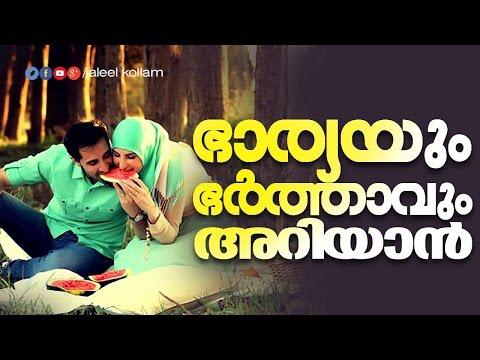 ഭാര്യയും ഭർത്താവും അറിയാൻ │ Latset Islamic Malayalam Speech │ Bharya Bharthavu │ Muslim Prabhashanam