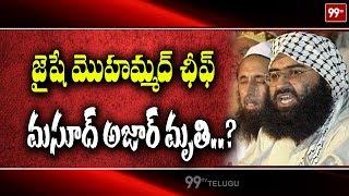 Gambar cover జైషే మొహమ్మద్ చీఫ్ మసూద్ అజార్ మృతి ? | Is Jaish e Masood Azhar dead ? | 99TV TELUGU