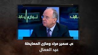 م. سمير مراد ومازن المعايطة - عيد العمال