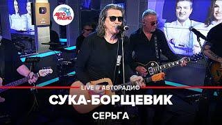 СерьГа - Сука-борщевик (LIVE @ Авторадио)