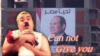 مش قادر  اديك #