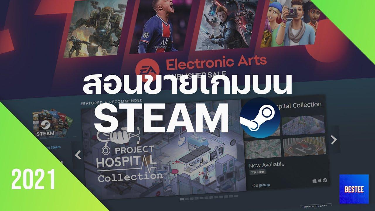 อยากขายเกมบน Steam ต้องทำยังไง? [2021]