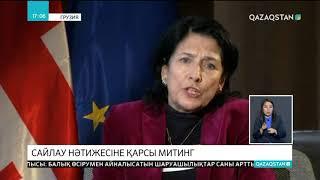 Грузияда тұрғындар президенттік сайлау нәтижесіне наразылық білдірді