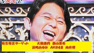 有吉毒舌ラジオ 大鶴義丹 西山茉希 浜崎あゆみ AKB48 向井理 」SUN...