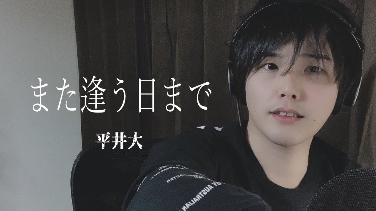 一発録りで「また逢う日まで/平井大」歌いました。