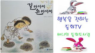 들려주는 그림책동화[fairy tale, 童話]_길아저…