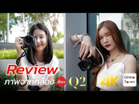 Review LEICA Q2 กล้องหลักแสน ที่ถ่ายมาสวยมาก โดย Ginkotown