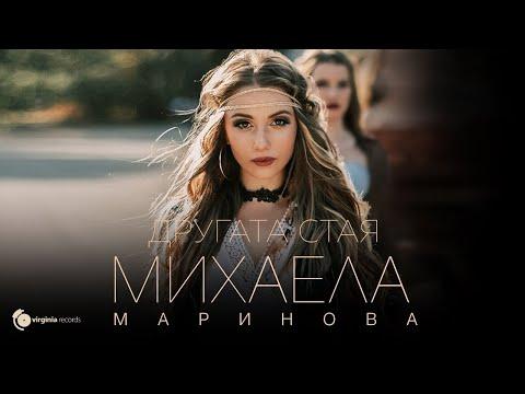 Смотреть клип Mihaela Marinova - Drugata Staya