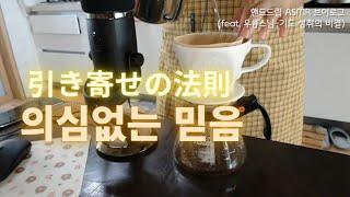 [VLOG/ASMR] 우룡스님, 소원성취의 비결 (fe…