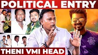 Thalapathy Vijay Women Empowerment – VMI Members Interview About Vijay