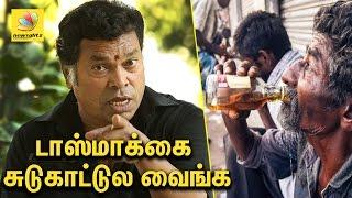டாஸ்மாக்கை சுடுகாட்டுல வைங்க : மயில்சாமி ஆவேசம்   Mayilsamy supports TASMAC protestors   Interview