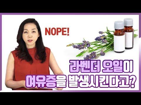 라벤더 오일이 여유증(여성형유방증)을 유발한다고? NO! 제대로 된 천연 라벤더 오일을 사용하지 않아서 그런것! 라벤더 오일 티트리 오일에 대한 자세한 설명까지
