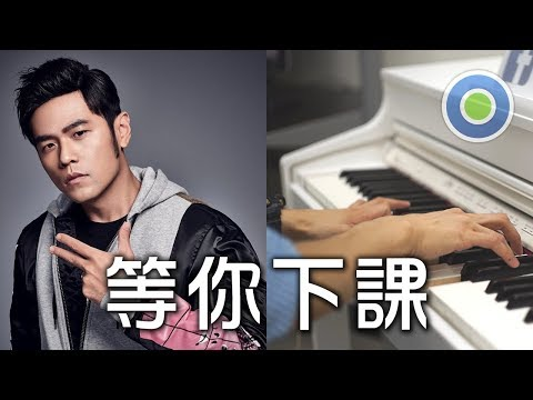 Waiting For You 等你下課【Piano Cover】(Jay Chou 周杰倫 with Gary Yang 楊瑞代)