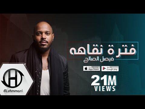 فيصل الصالح - فترة نقاهه ( حصريا ) 2018 Faesil alsalih - Fatrit nkaha
