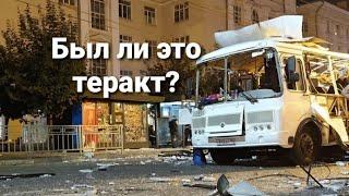 Что это было? Взрыв в Воронеже!!! Гадание на картах.