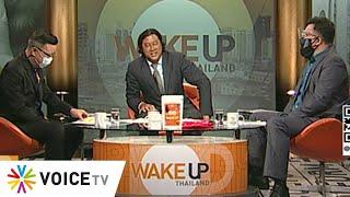 #WakeUpThailand ประจำวันที่ 28 เมษายน 2564