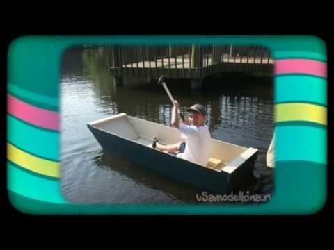 Простая лодка из фанеры