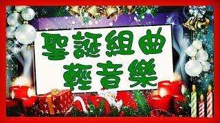 30分鐘好聽聖誕組曲輕音樂:聖誕快樂輕音樂欣賞!30 min Relaxing Christmas Music!